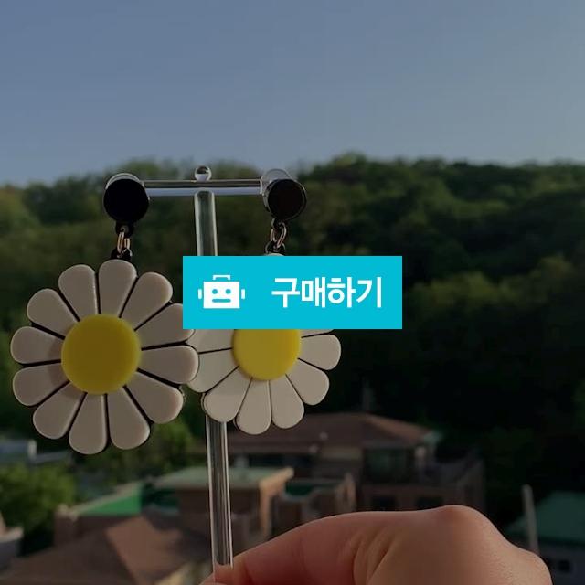 [ 티타늄 ] - 데이지 아크릴 여름귀걸이 / Osring님의 스토어 / 디비디비 / 구매하기 / 특가할인