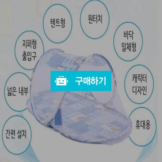 신생아모기장 범퍼침대 일체형 / 싸닥9님의 스토어 / 디비디비 / 구매하기 / 특가할인