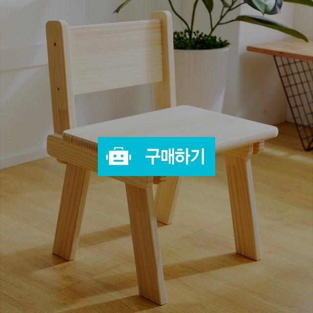 어린이 책상 식탁용 원목 의자 / 여우텐님의 스토어 / 디비디비 / 구매하기 / 특가할인