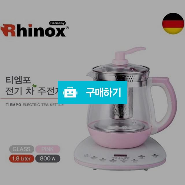 라이녹스 티엠포 전기 주전자 티포트 RXMX-T250 / 감탄스토어님의 스토어 / 디비디비 / 구매하기 / 특가할인