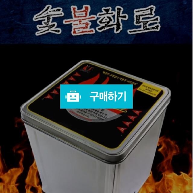 동절기 보온양생연료 - 숯불화로 / 하늘에나무님의 스토어 / 디비디비 / 구매하기 / 특가할인