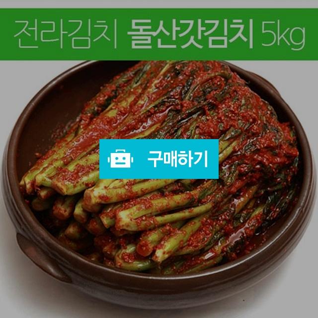 (김치이야기) 전라도 깊은맛 여수 갓김치5kg / 김치이야기 / 디비디비 / 구매하기 / 특가할인
