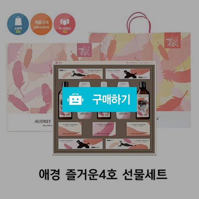 [애경] 즐거운 4호 선물세트 애경선물세트 / 도도링님의 스토어 / 디비디비 / 구매하기 / 특가할인