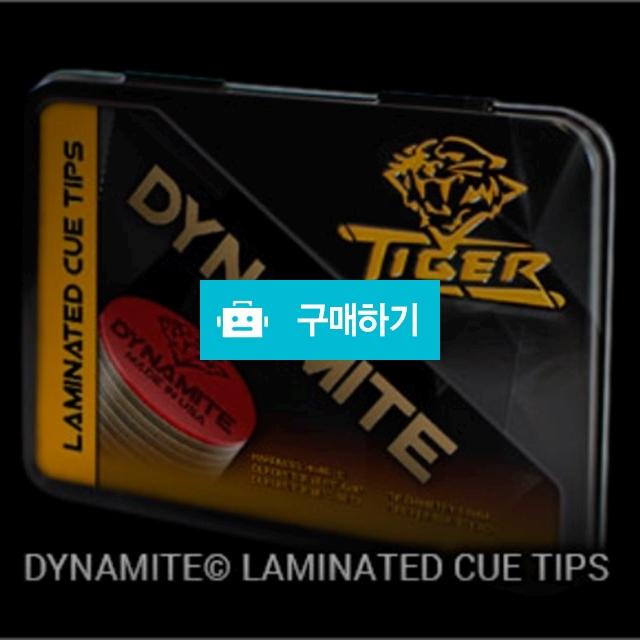 다이나마이트팁(Dynamite) / 타이거 프로덕트 코리아 / 디비디비 / 구매하기 / 특가할인