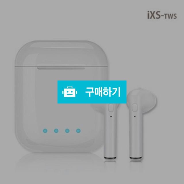 iXS-TWS 블루투스 5.0 이어폰,i10s,차이팟,트레이더스 / 코코와스토어 / 디비디비 / 구매하기 / 특가할인