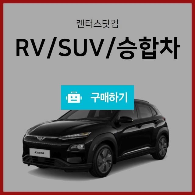 제주 렌트카 승합차RV/SUV/승합차 주중 / 렌터스닷컴 / 디비디비 / 구매하기 / 특가할인
