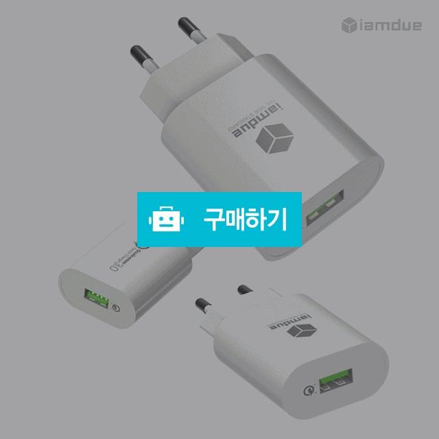 아이엠듀 퀄컴 퀵차지3.0 고속 급속 가정용 충전기 QC30 / 아이엠듀 / 디비디비 / 구매하기 / 특가할인