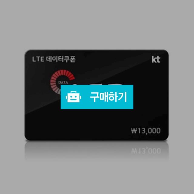 [즉시발송] KT 올레 LTE 데이터쿠폰 1GB 기프티콘 기프티쇼 / 올콘 / 디비디비 / 구매하기 / 특가할인