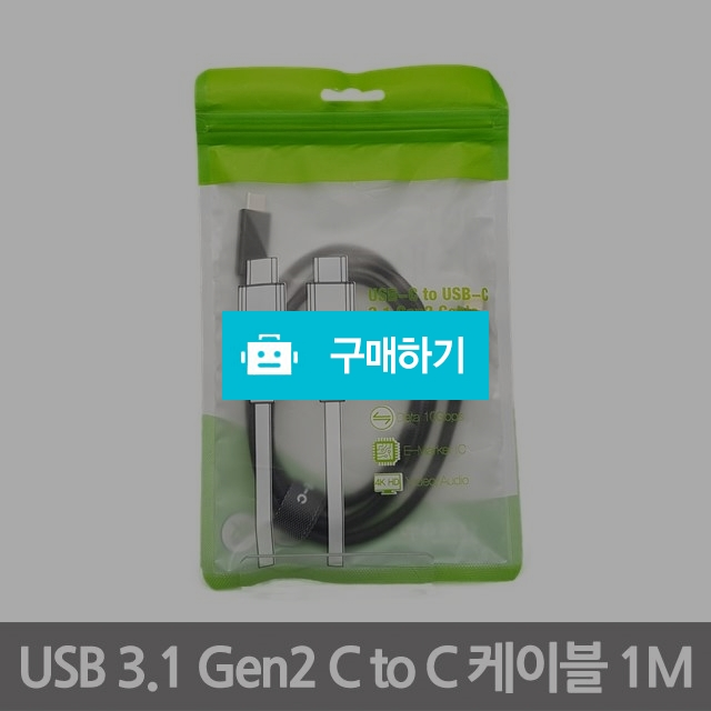 USB 3.1 Gen2 C타입 PD 케이블 1m / 갤럭시S10, S9, 갤럭시노트9, 노트8 호환 / 오케이테크님의 스토어 / 디비디비 / 구매하기 / 특가할인