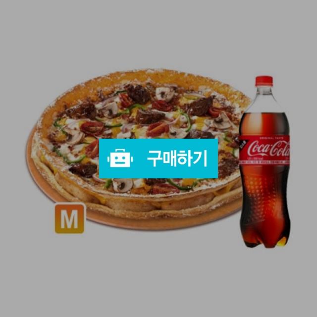 [즉시발송] 도미노피자 더블크러스트 이베리코 피자(오리지널)M+콜라1.25L 기프티콘 기프티쇼 / 올콘 / 디비디비 / 구매하기 / 특가할인