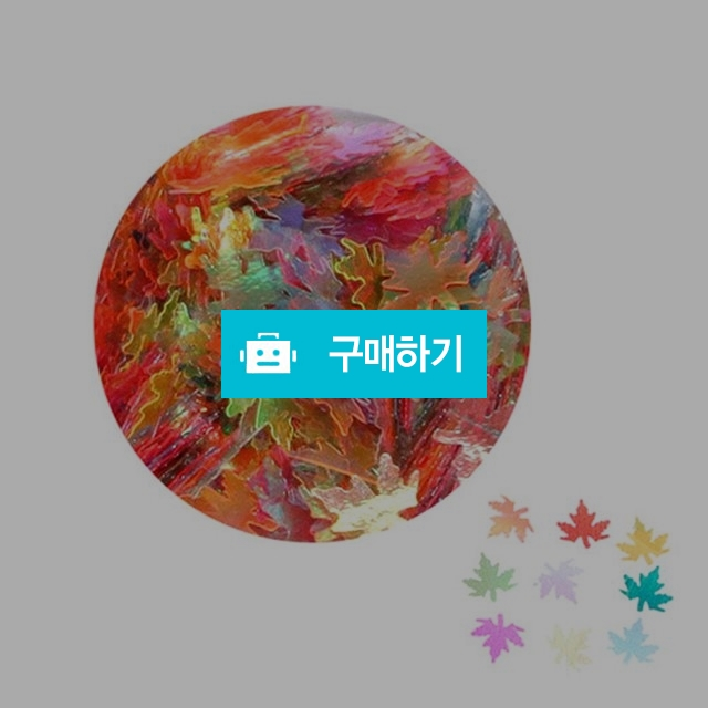 OpeRa 단풍잎 글리터 #01 / 네일나라님의 스토어 / 디비디비 / 구매하기 / 특가할인