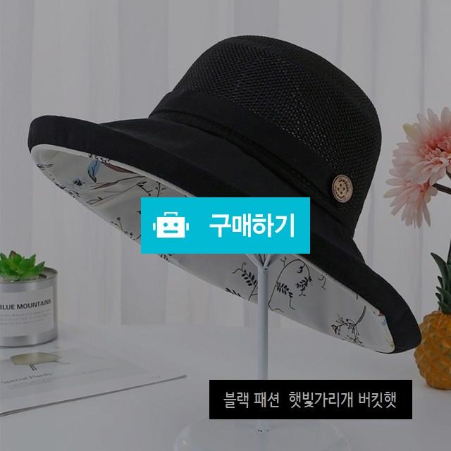 블랙 패션  햇빛가리개 버킷햇 / 네오마켓 / 디비디비 / 구매하기 / 특가할인