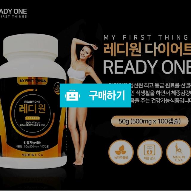 레디원다이어트+파격시너지효과제품 7종 증정 / 대한민국최저가쇼핑 / 디비디비 / 구매하기 / 특가할인