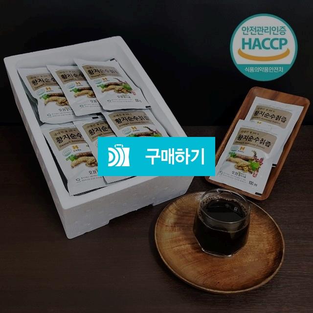 국내산 황지 순수 칡즙 30포 / 논산뜰에님의 스토어 / 디비디비 / 구매하기 / 특가할인