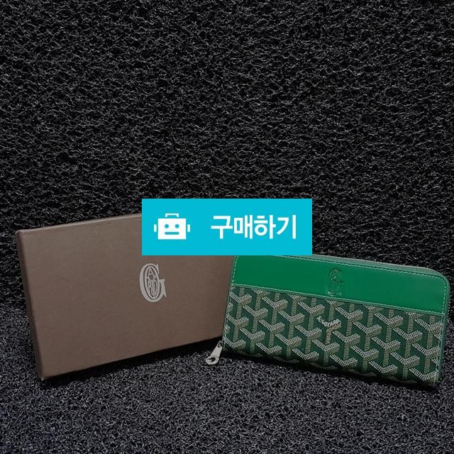 고야드 지퍼 장지갑  / 럭소님의 스토어 / 디비디비 / 구매하기 / 특가할인