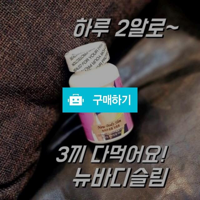 뉴바디슬림   / 0918meihua님의 스토어 / 디비디비 / 구매하기 / 특가할인