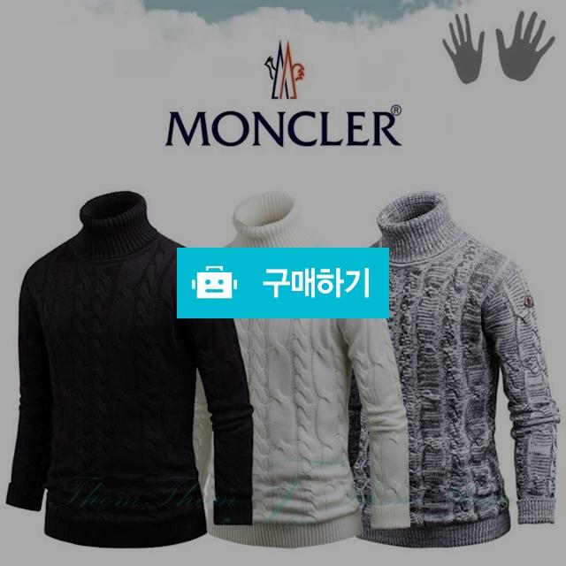 몽클레어 꽈배기 폴라 니트  / 럭소님의 스토어 / 디비디비 / 구매하기 / 특가할인