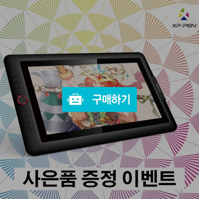 Artist 15.6Pro / 엑스피펜코리아강서점님 / 디비디비 / 구매하기 / 특가할인
