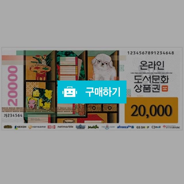 [즉시발송] 도서문화상품권 2만원권(온라인전용) 기프티콘 기프티쇼 / 올콘 / 디비디비 / 구매하기 / 특가할인