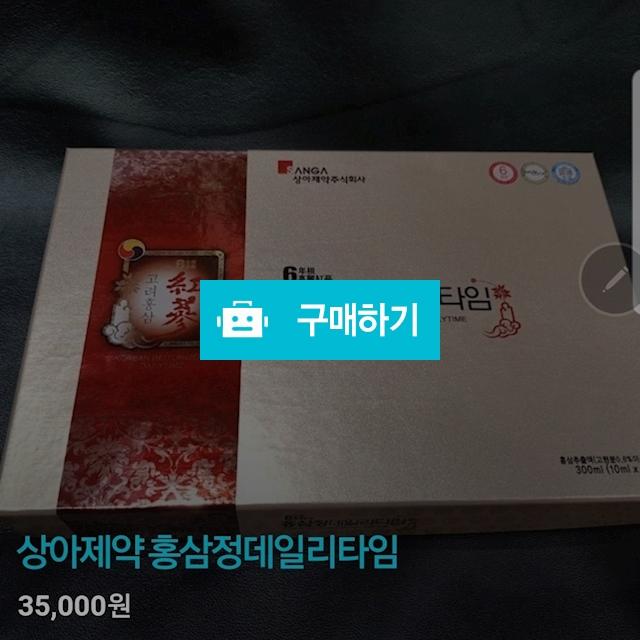 상아제약 홍삼정데일리타임 / 콩이마트님의 스토어 / 디비디비 / 구매하기 / 특가할인