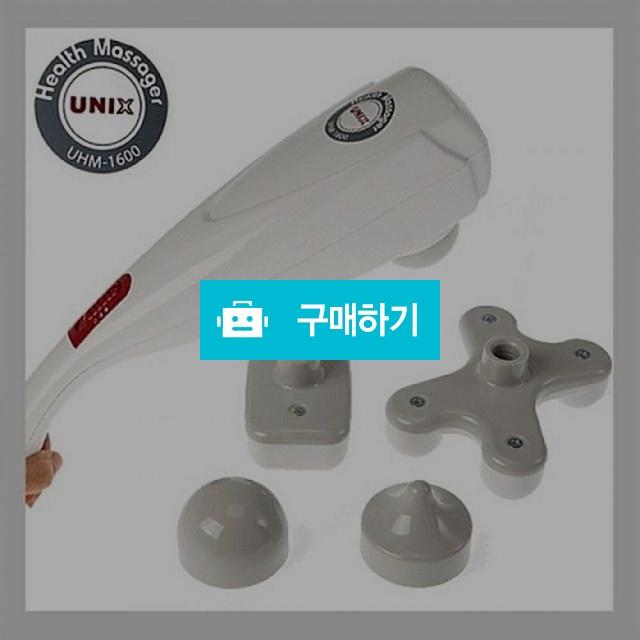 유닉스 교체봉 지압 안마기 UHM-1600 / 행복한일만님의 스토어 / 디비디비 / 구매하기 / 특가할인