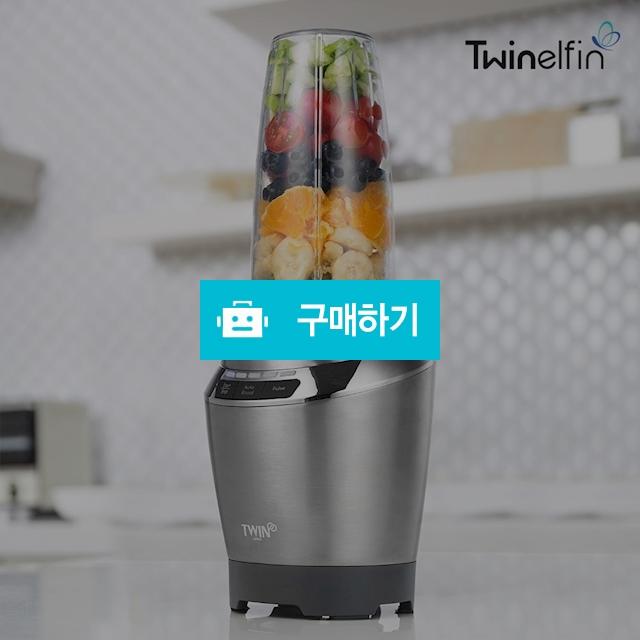 트윈 스마트 믹서기 TW-MX200S / cjo스토어 / 디비디비 / 구매하기 / 특가할인