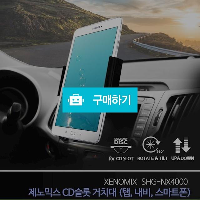 태블릿 텝 네비게이션 스마트폰 CD슬롯 거치대NX4000/ 스마트폰 차량용 거치대 차세대 거치대 만능거치대  / 웹피북님의 스토어 / 디비디비 / 구매하기 / 특가할인