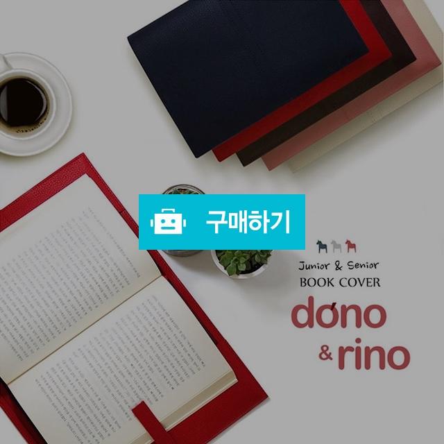 헨드메이드 가죽 북커버 책커버 / 정품할인샵 동림 / 디비디비 / 구매하기 / 특가할인