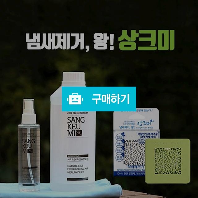 냄새제거, 왕! 천연/항균 탈취제 상크미 모음 / 정품할인샵 동림 / 디비디비 / 구매하기 / 특가할인