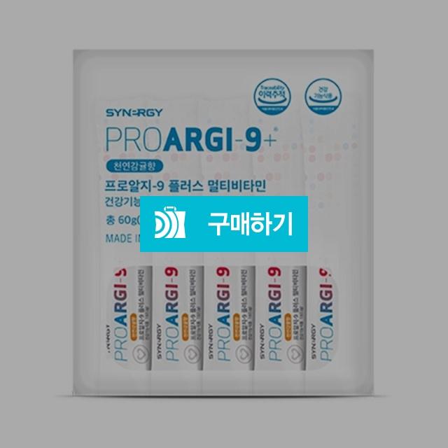 시너지 프로알지9 플러스멀티미타민 5패킷 / 가은샵 / 디비디비 / 구매하기 / 특가할인