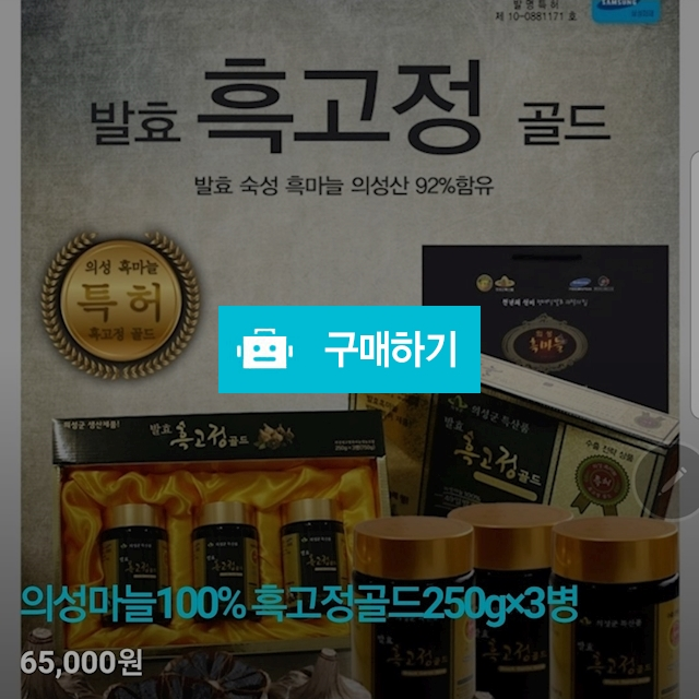의성마늘100% 흑고정골드250g×3병 / 콩이마트님의 스토어 / 디비디비 / 구매하기 / 특가할인
