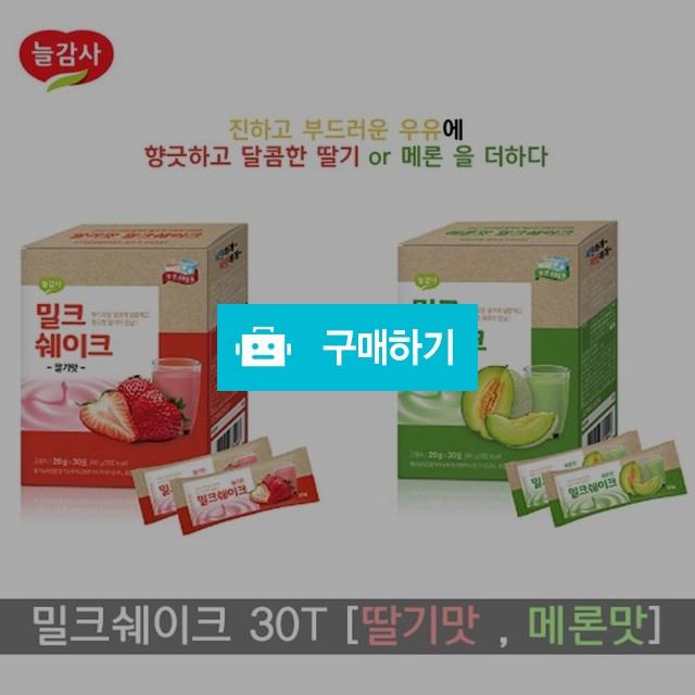 늘감사 밀크쉐이크 30T (딸기맛, 메론맛 )  / 도도링님의 스토어 / 디비디비 / 구매하기 / 특가할인