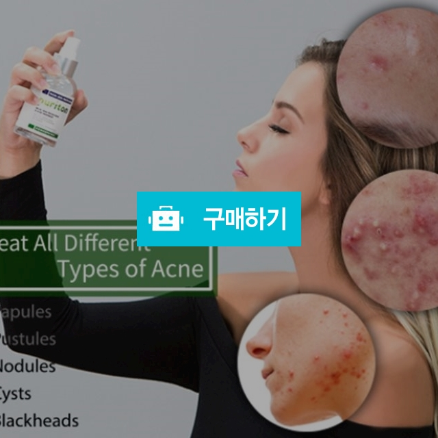 퓨리톤 얼굴전용 피부치료제(천연 무독성 무방부) / 구키 스토어 9key / 디비디비 / 구매하기 / 특가할인