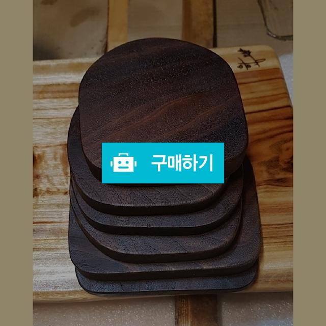 차받침 1개(소) / 응공공방님의 스토어 / 디비디비 / 구매하기 / 특가할인