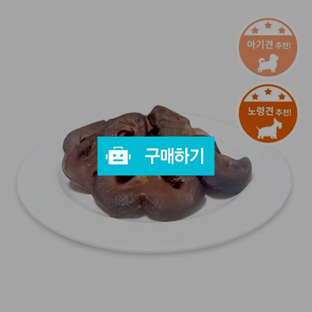 특견의 천연수제 댕댕이간식  돼지코 8p / 송채린님의 스토어 / 디비디비 / 구매하기 / 특가할인