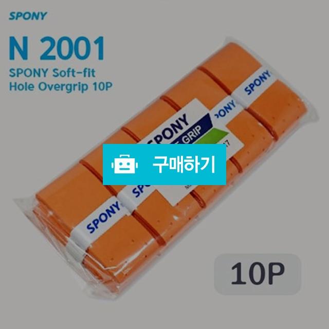 SPONY 스포니 N 2001 소프트핏 홀오버그립 10P  / 미르글로벌님의 스토어 / 디비디비 / 구매하기 / 특가할인