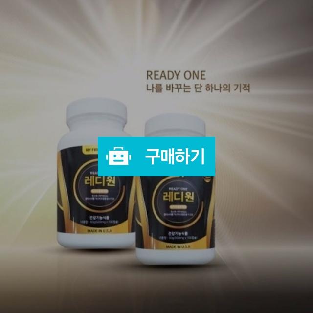 (명품)레디원다이어트100캡슐 체중조절 사은품증정 / 다판다코리아(최저가쇼핑) / 디비디비 / 구매하기 / 특가할인