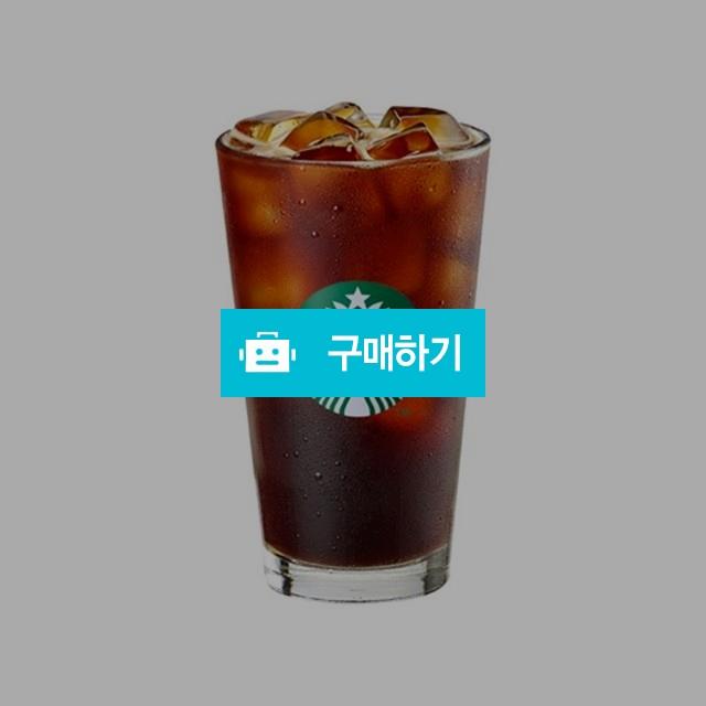 [즉시발송] 스타벅스 아이스 카페 아메리카노 Tall 기프티콘 기프티쇼 / 올콘 / 디비디비 / 구매하기 / 특가할인