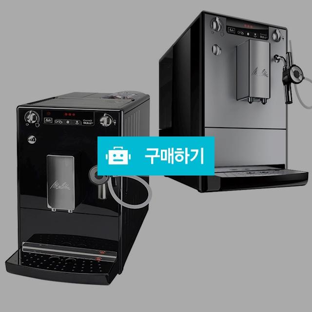 독일 밀리타 Melitta 카페오 솔로&퍼펙트 밀크 E957 커피머신 순수한 커피맛 홈카페 독일직배송 / 이프라임샵님의 스토어 / 디비디비 / 구매하기 / 특가할인