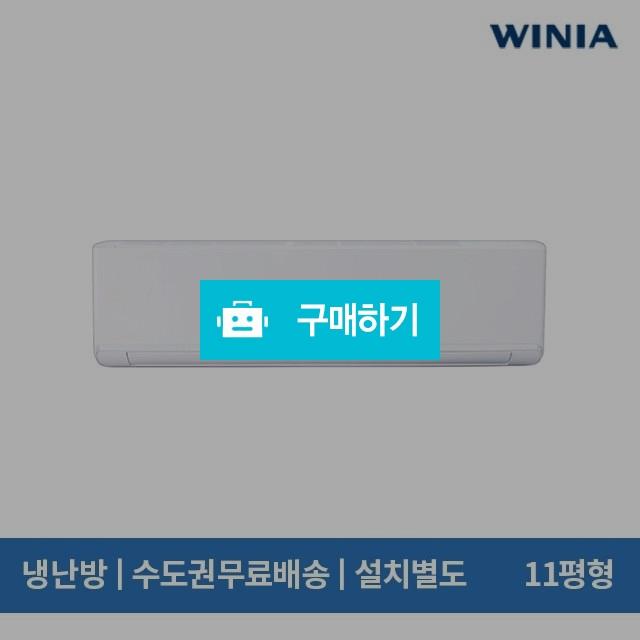 대유 위니아 WRW11BSH 벽걸이 냉난방 인버터 에어컨 11평형 (전국무료배송/기본설치별도) / 에어컬렉션 / 디비디비 / 구매하기 / 특가할인