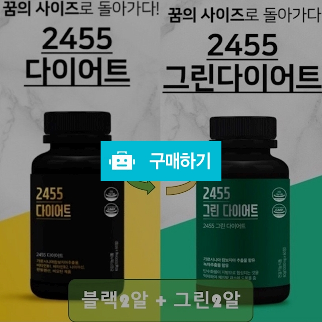 2455블랙그린다이어트 / 여왕의 시크릿 / 디비디비 / 구매하기 / 특가할인