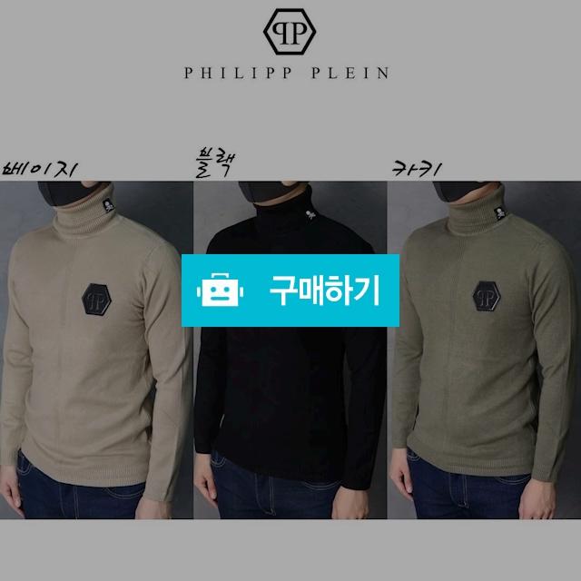 [Philipp-Plein] 필립플레인 스컬 터틀넥 / 럭소님의 스토어 / 디비디비 / 구매하기 / 특가할인