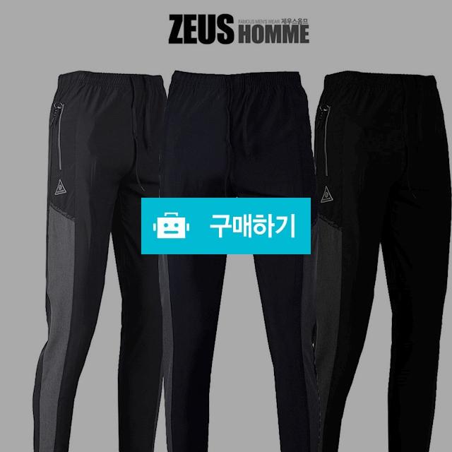 HG 밴드 여름긴바지 등산복 기능성바지 / 제우스옴므 / 디비디비 / 구매하기 / 특가할인
