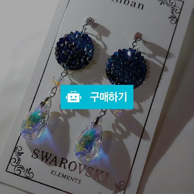 ♥스와로브스키 블루에메랄드 귀걸이♥ / Anban / 디비디비 / 구매하기 / 특가할인