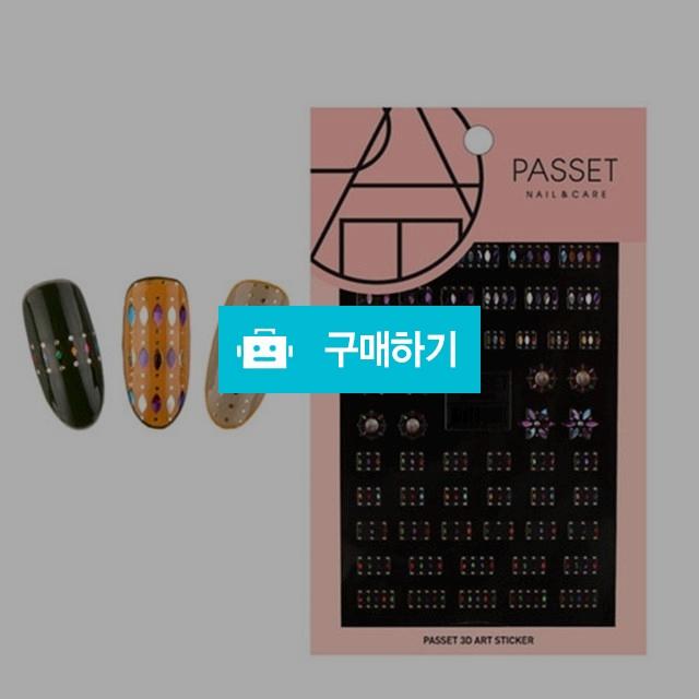 PASSET 파셋 3D아트 스티커_3D ART16 / 네일나라님의 스토어 / 디비디비 / 구매하기 / 특가할인