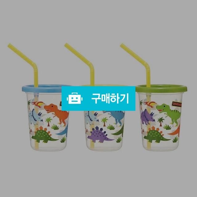 공룡 빨대컵3p 세트 / 천사드리님의 스토어 / 디비디비 / 구매하기 / 특가할인