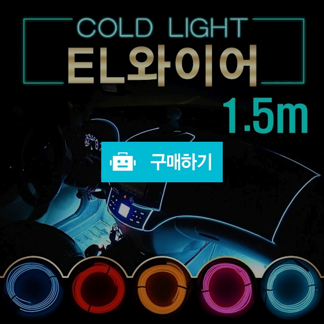 EL와이어 자동차무드등 풋등 LED바 1.5m / 3s몰님의 스토어 / 디비디비 / 구매하기 / 특가할인