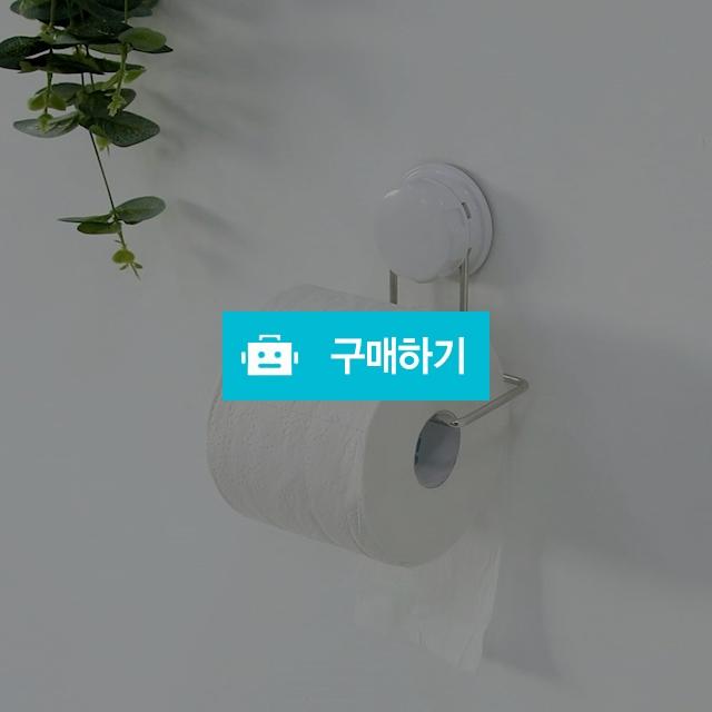 조이락 휴지걸이 / 해피홈님의 스토어 / 디비디비 / 구매하기 / 특가할인