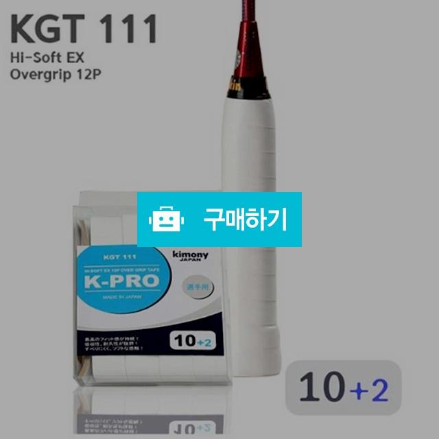 키모니 KGT111 하이소프트 EX 화이드 오버그립 12P / 미르글로벌님의 스토어 / 디비디비 / 구매하기 / 특가할인