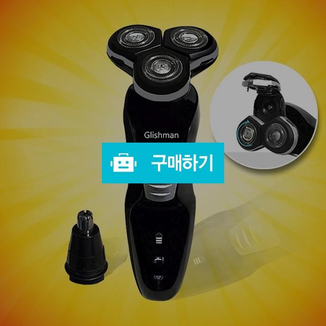 맥스면도기 3D 헤드 코털제거기 휴대용 미니 전동 전기면도기 / 나눔홈쇼핑님의 스토어 / 디비디비 / 구매하기 / 특가할인